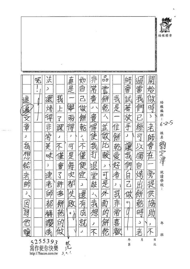 108W5407劉定澤 (2).jpg