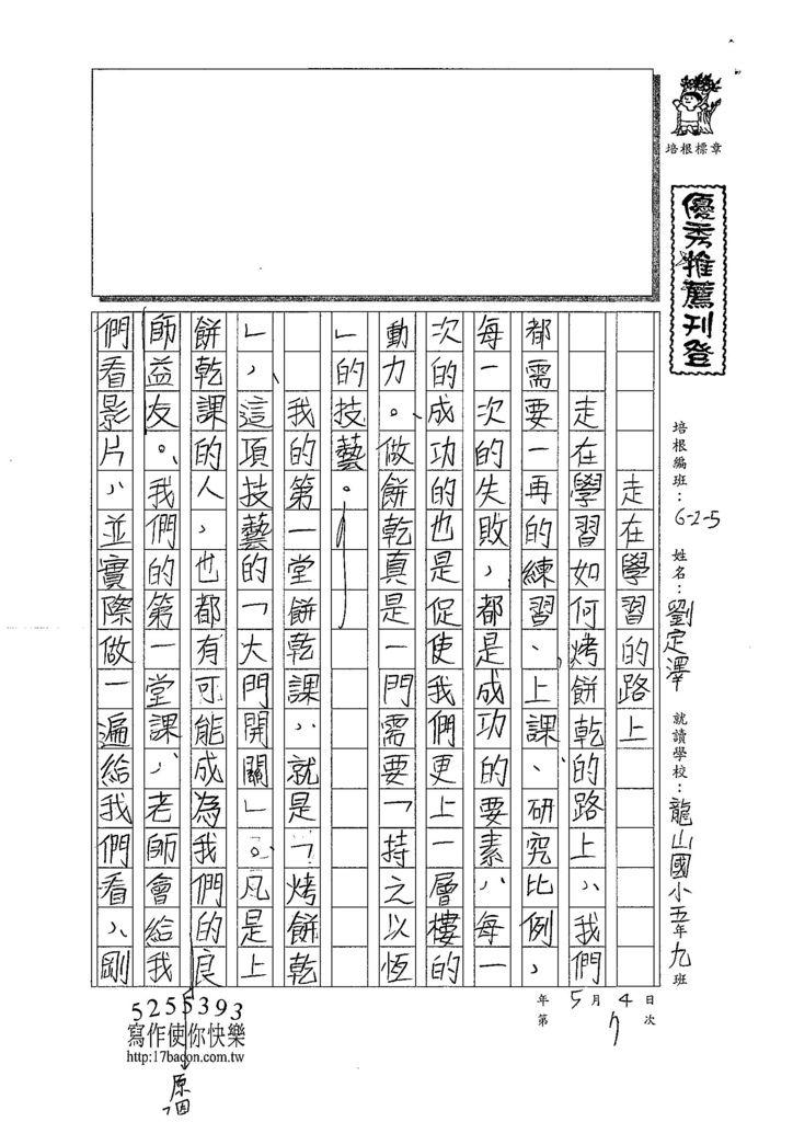 108W5407劉定澤 (1).jpg