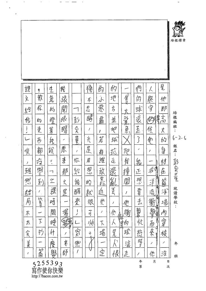 108W6407彭奕量 (3).jpg