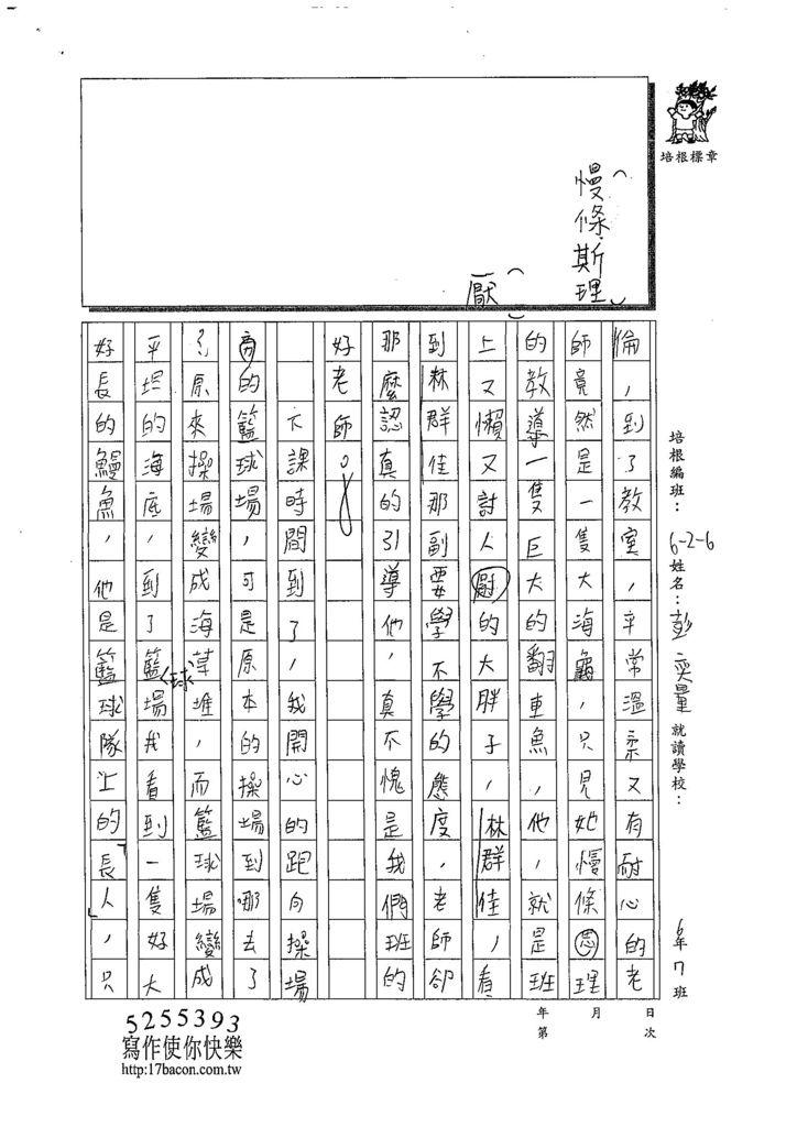 108W6407彭奕量 (2).jpg