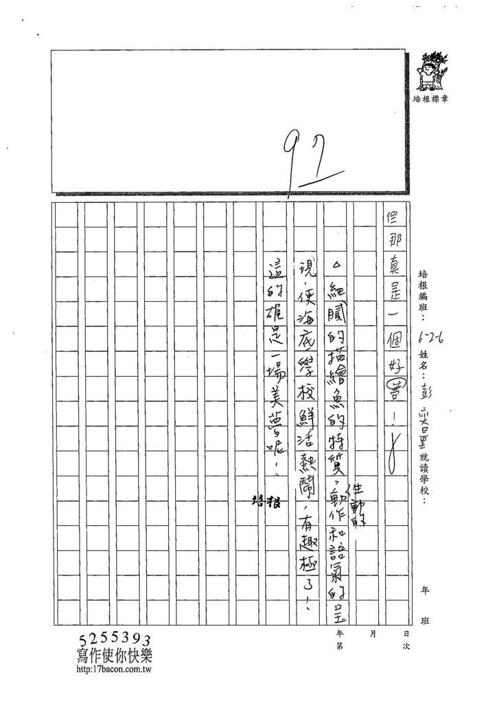 108W6407彭奕量 (4).jpg