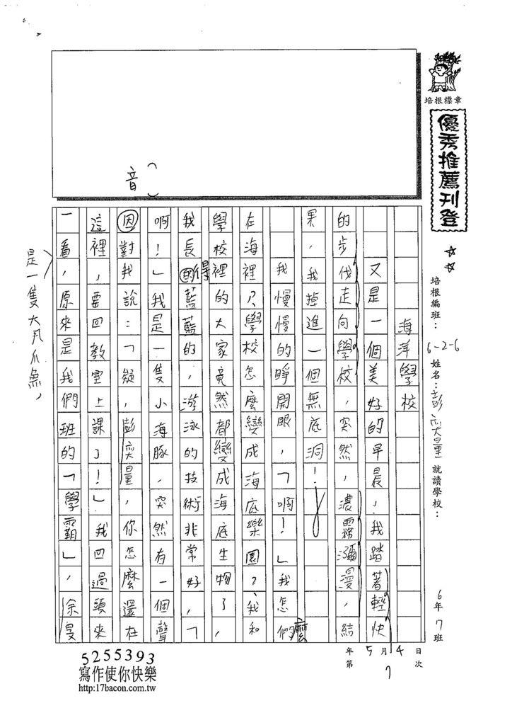 108W6407彭奕量 (1).jpg