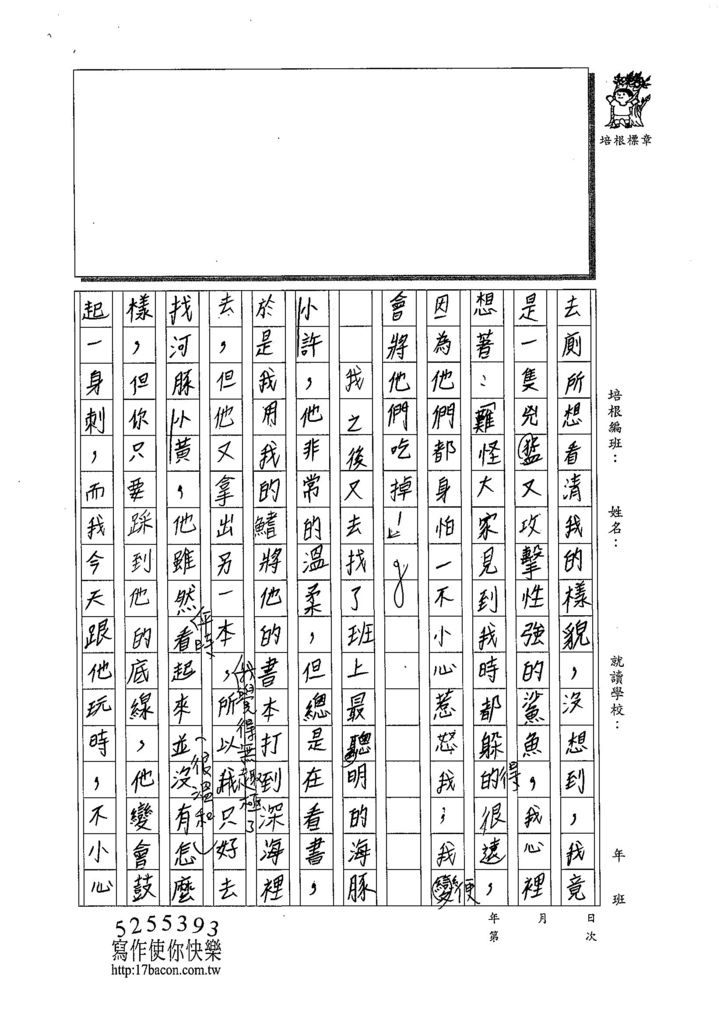 108W6407黃羣茵 (2).jpg