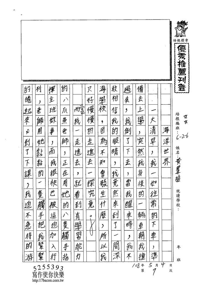 108W6407黃羣茵 (1).jpg