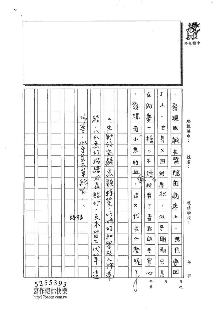 108W6407余昊威 (3).jpg