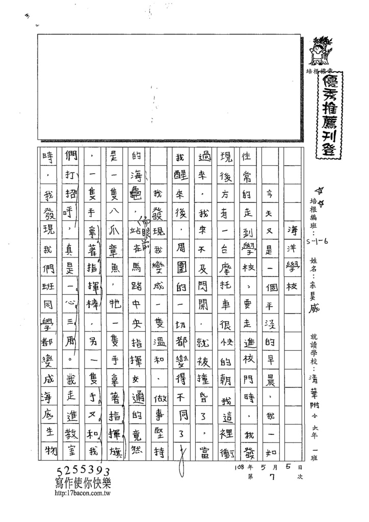108W6407余昊威 (1).jpg