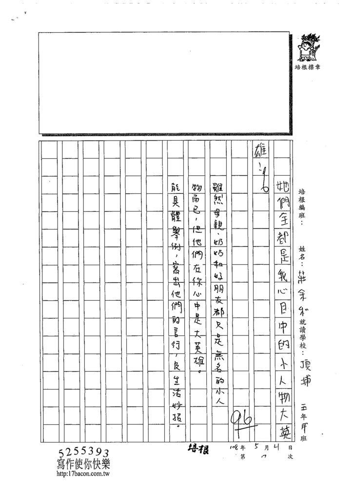 108W4407莊采和 (3).jpg