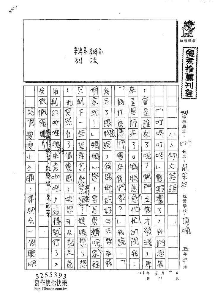 108W4407莊采和 (1).jpg