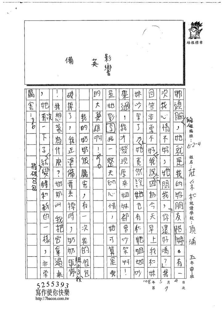 108W4407莊采和 (2).jpg