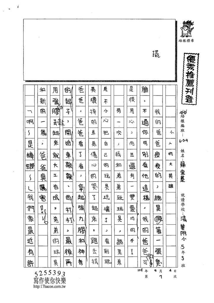 108W4407蔡宜蓁 (1).jpg