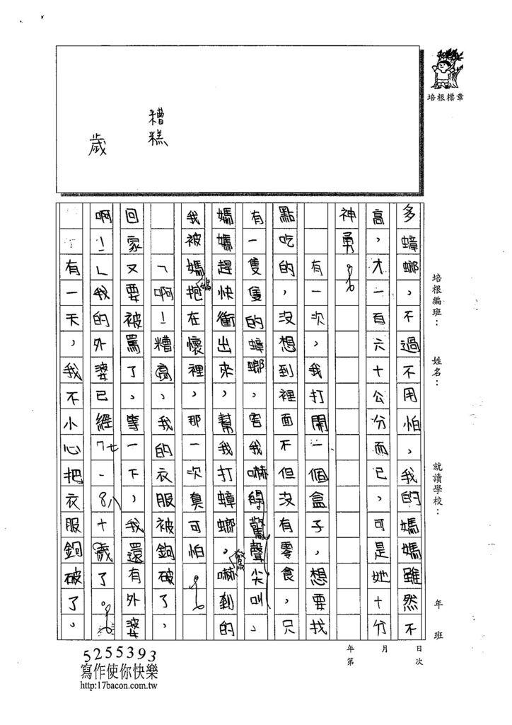 108W4407蔡宜蓁 (2).jpg