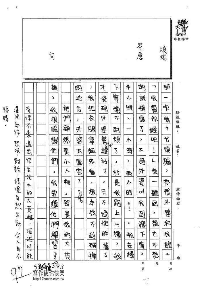 108W4407蔡宜蓁 (3).jpg