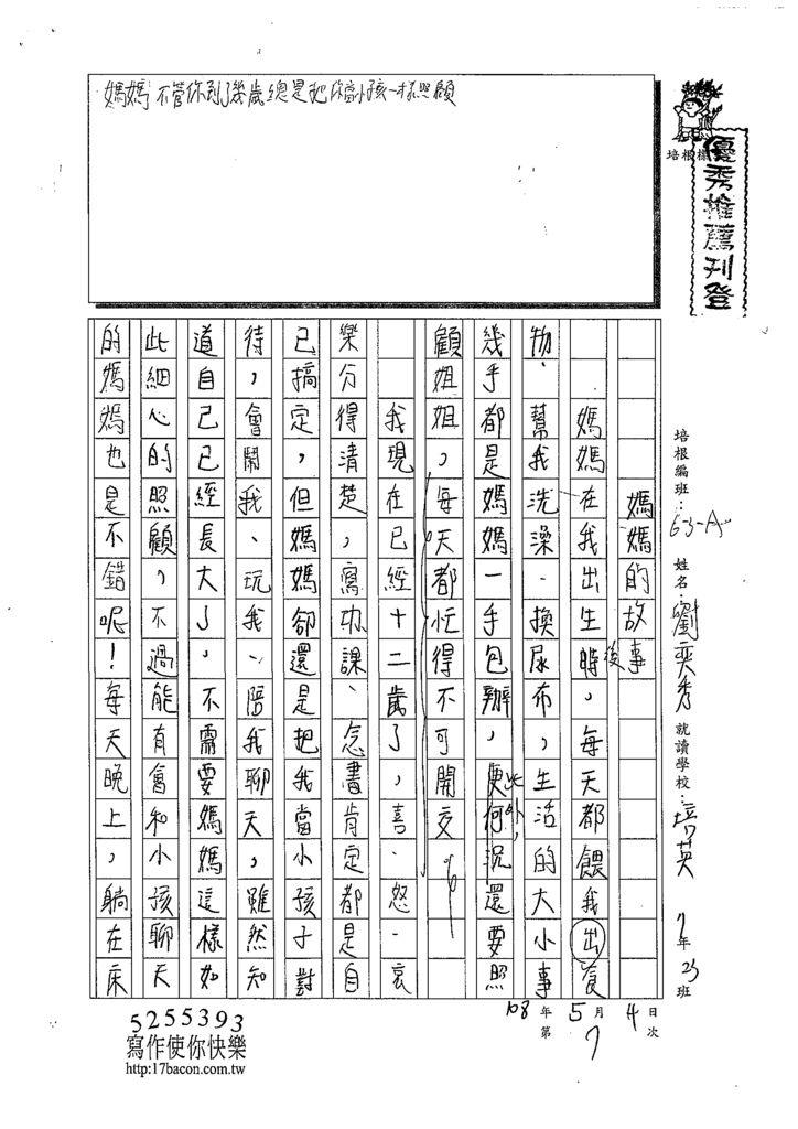 108WA407劉奕秀 (1).tif