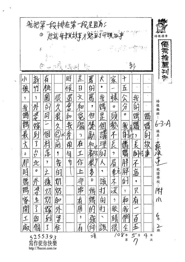 108WA407蔡承達 (1).tif