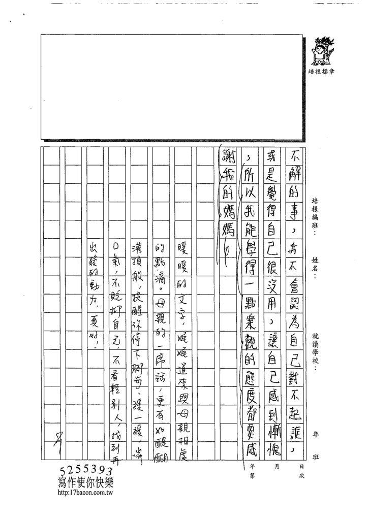 108WA407劉奕秀 (2).tif
