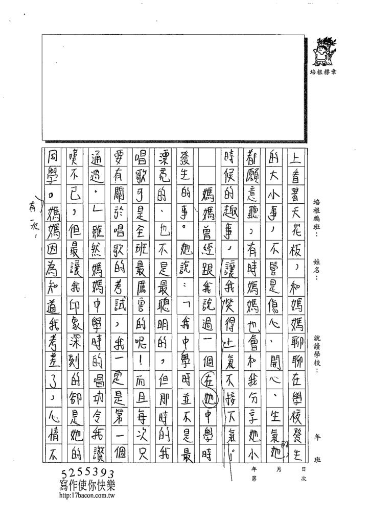 108WA407劉奕秀 (3).tif
