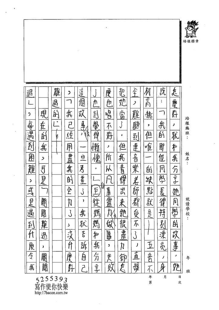 108WA407劉奕秀 (4).tif