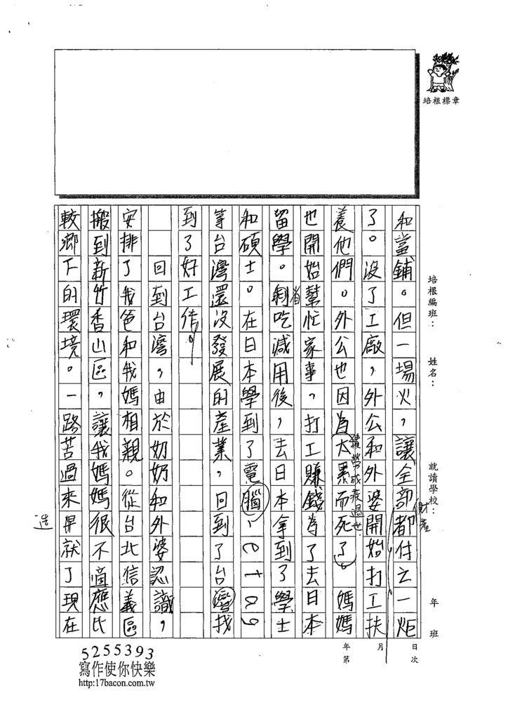 108WA407蔡承達 (2).tif