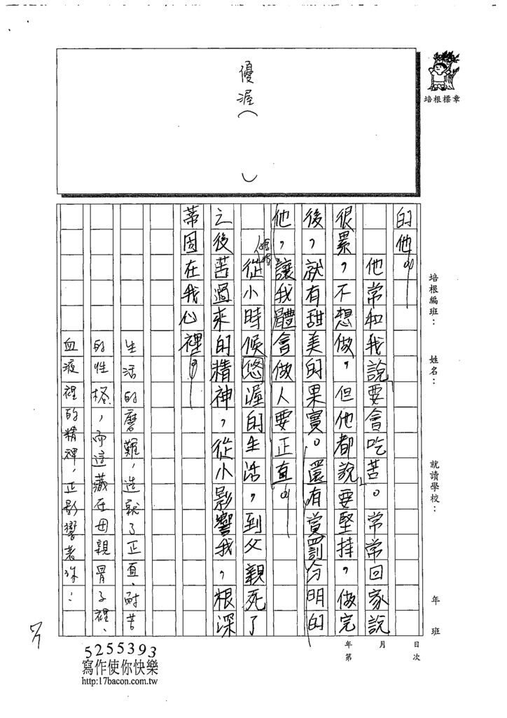 108WA407蔡承達 (3).tif