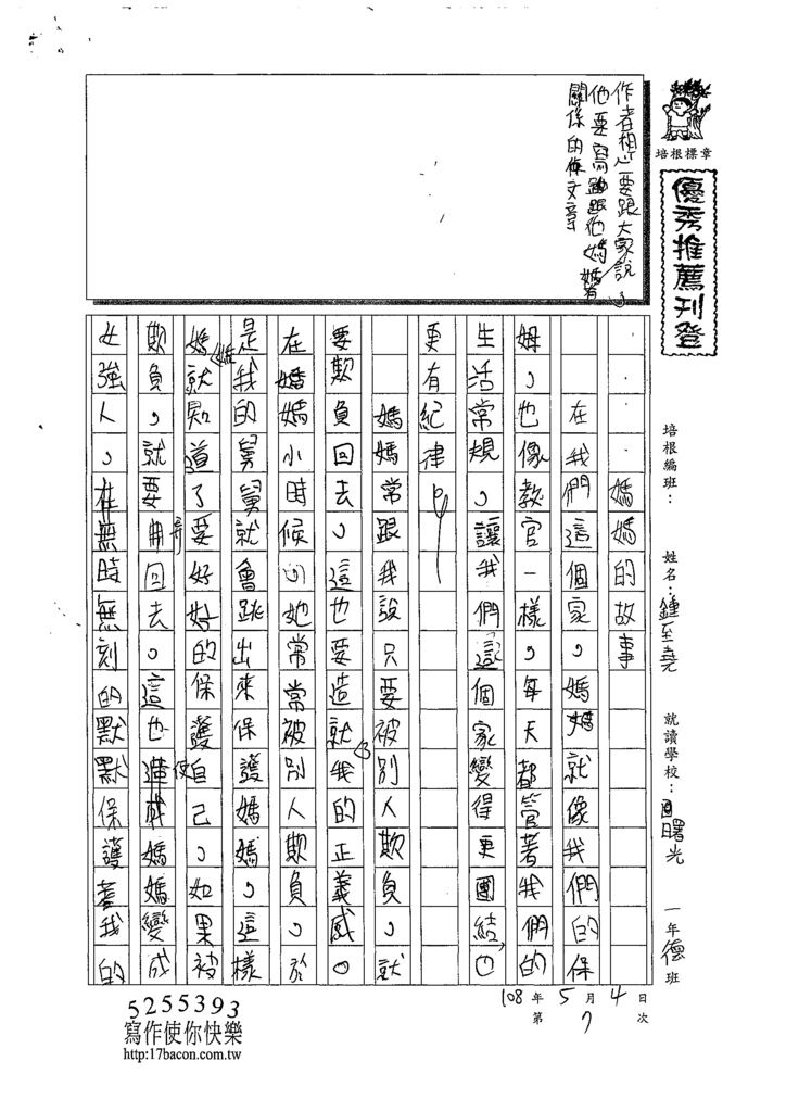 108WA407鍾至堯 (1).tif
