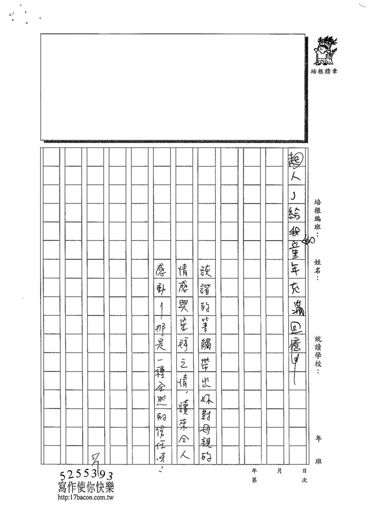 108WA407鍾至堯 (3).tif