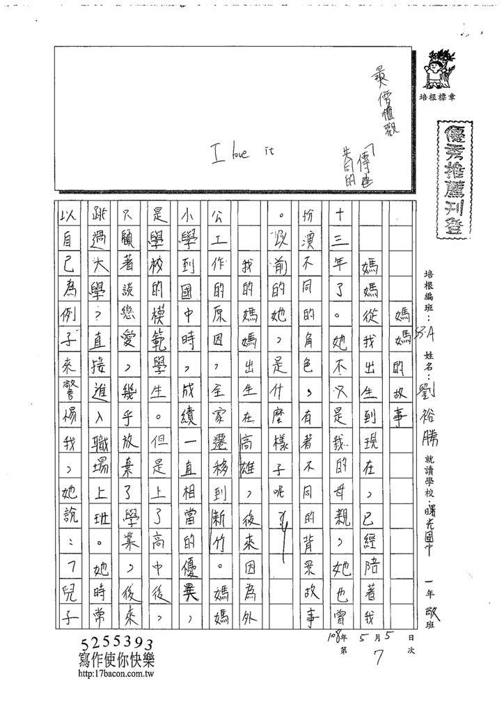 108WA407劉裕勝 (1).tif