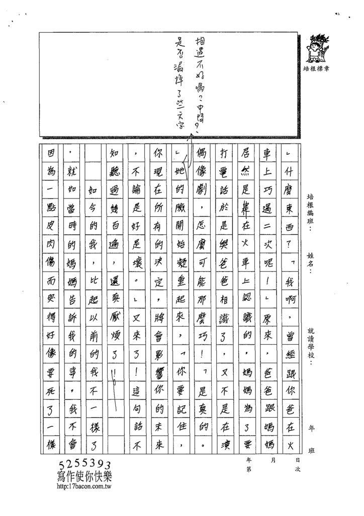 108WA407許宜莉 (3).tif