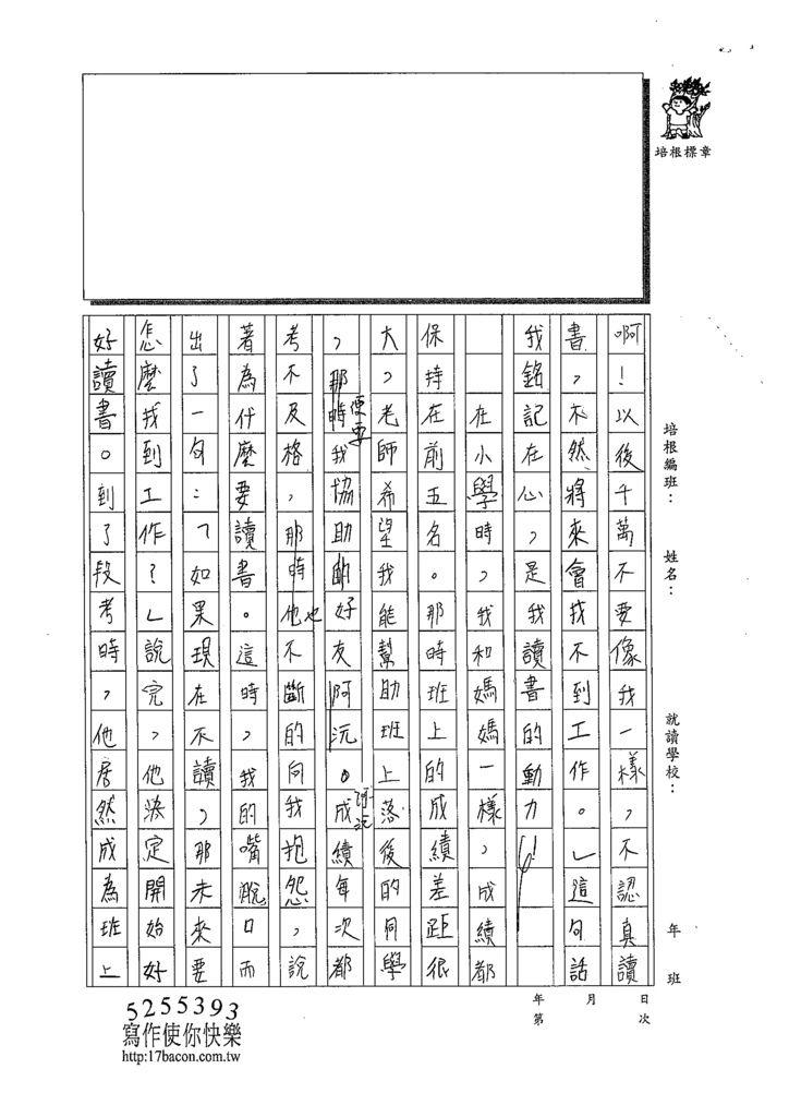 108WA407劉裕勝 (2).tif