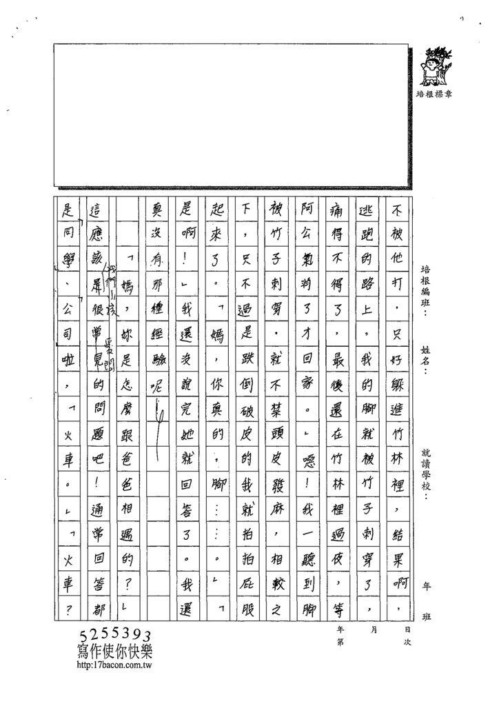 108WA407許宜莉 (2).tif