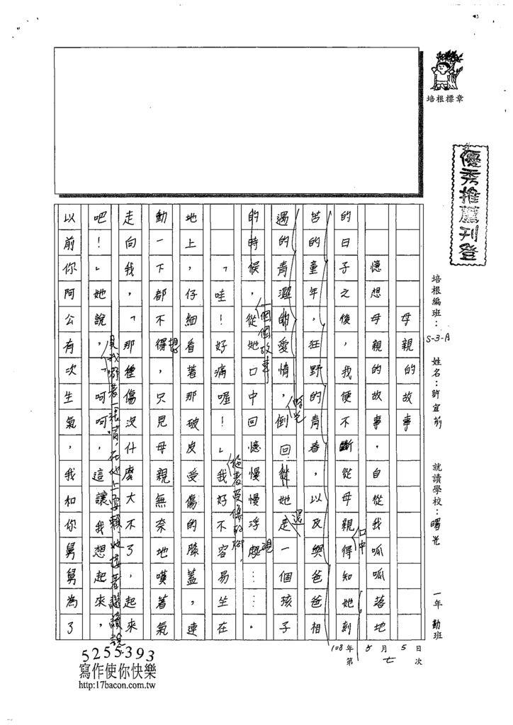 108WA407許宜莉 (1).tif