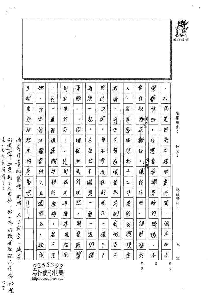 108WA407許宜莉 (4).tif