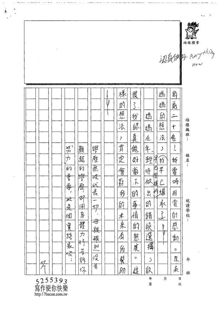 108WA407劉裕勝 (3).tif