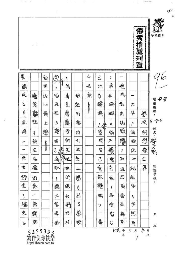 108W6407林文瑀 (1).jpg