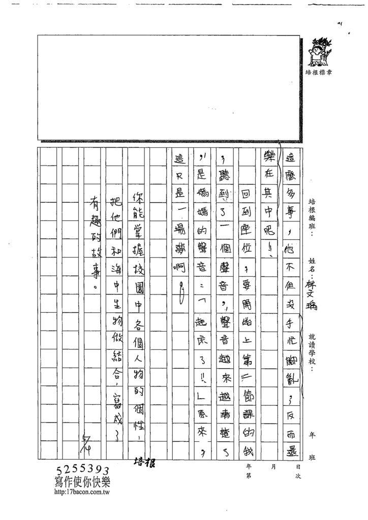 108W6407林文瑀 (3).jpg