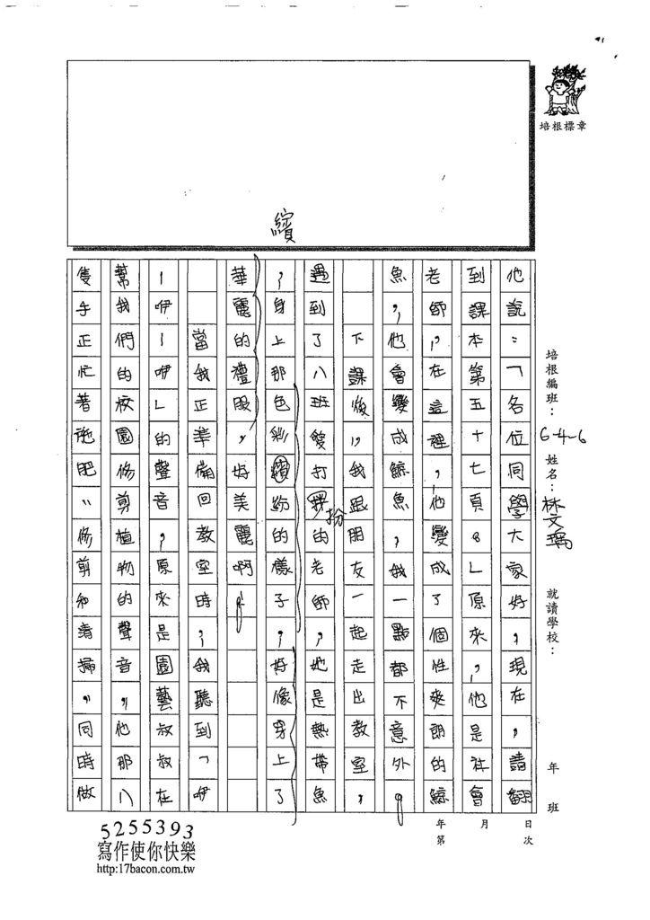 108W6407林文瑀 (2).jpg