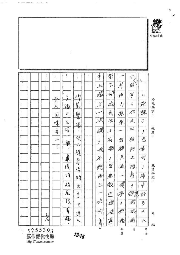 108W6407劉恩劭 (3).jpg