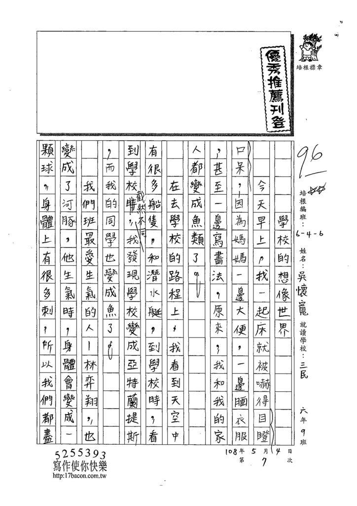 108W6407吳懷寬 (1).jpg