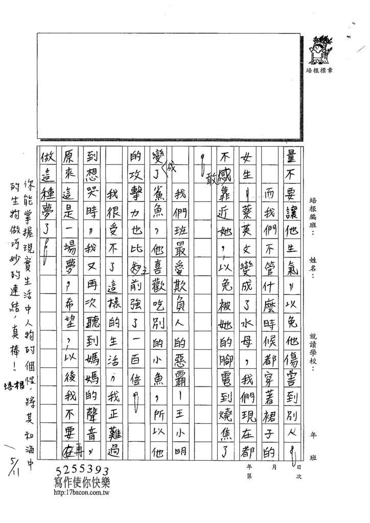 108W6407吳懷寬 (2).jpg