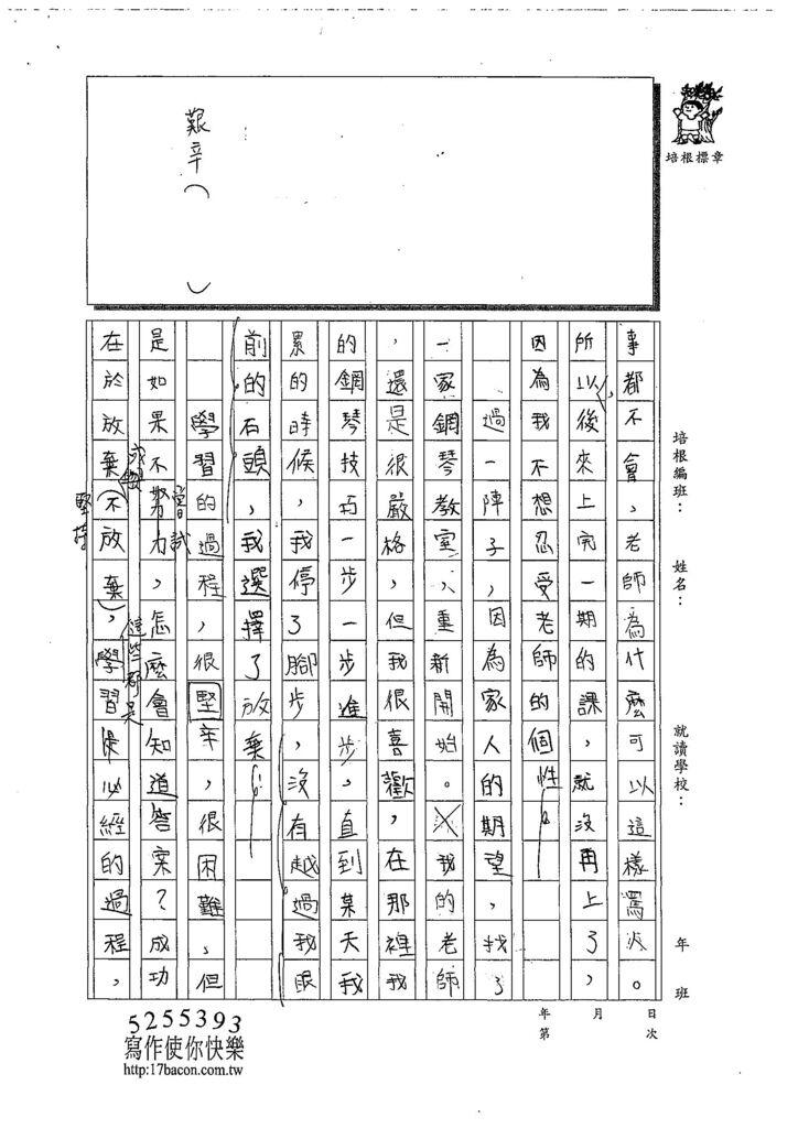 108W5407林子筠 (2).jpg