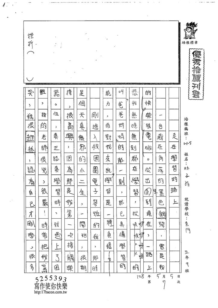 108W5407林子筠 (1).jpg