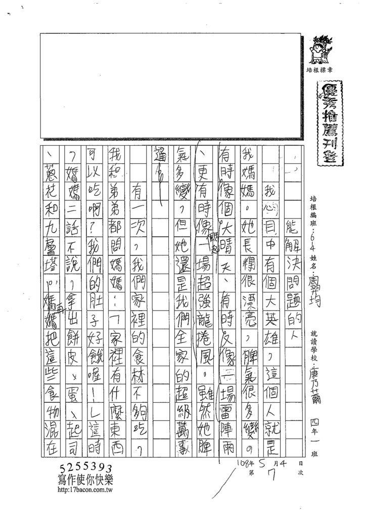 108W4407周羿均 (1).jpg