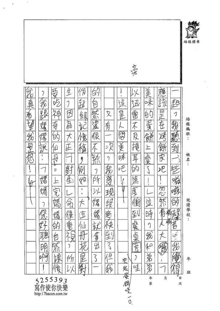 108W4407周羿均 (2).jpg