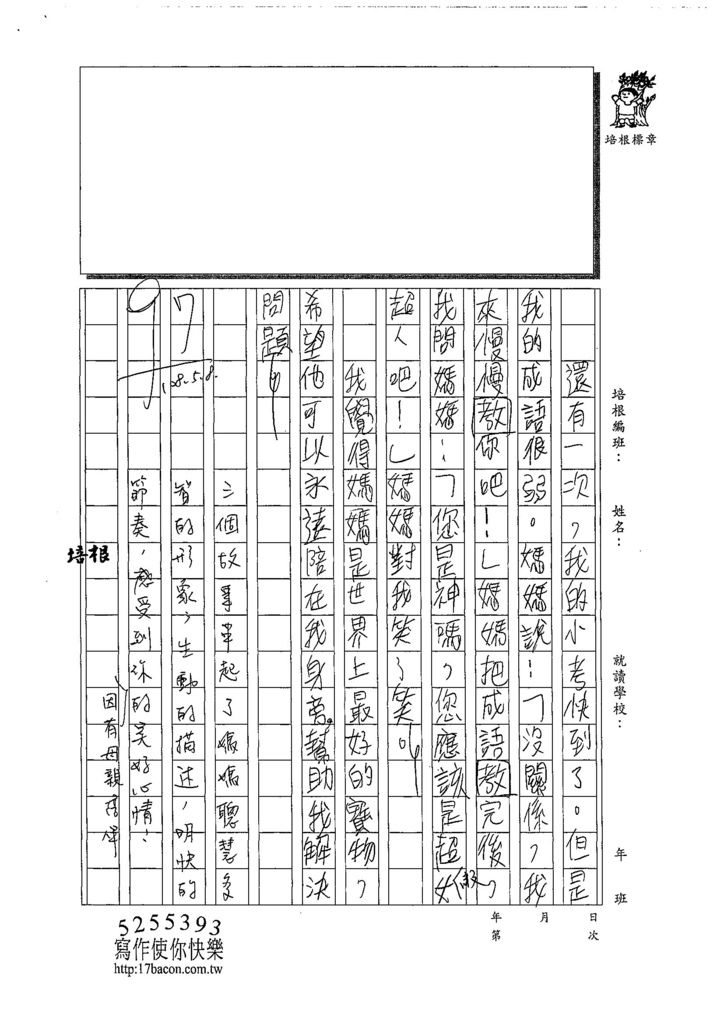 108W4407周羿均 (3).jpg