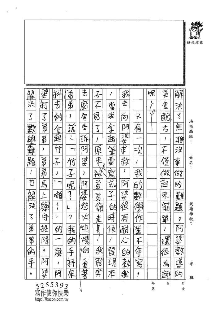 108W4407林語潔 (2).jpg