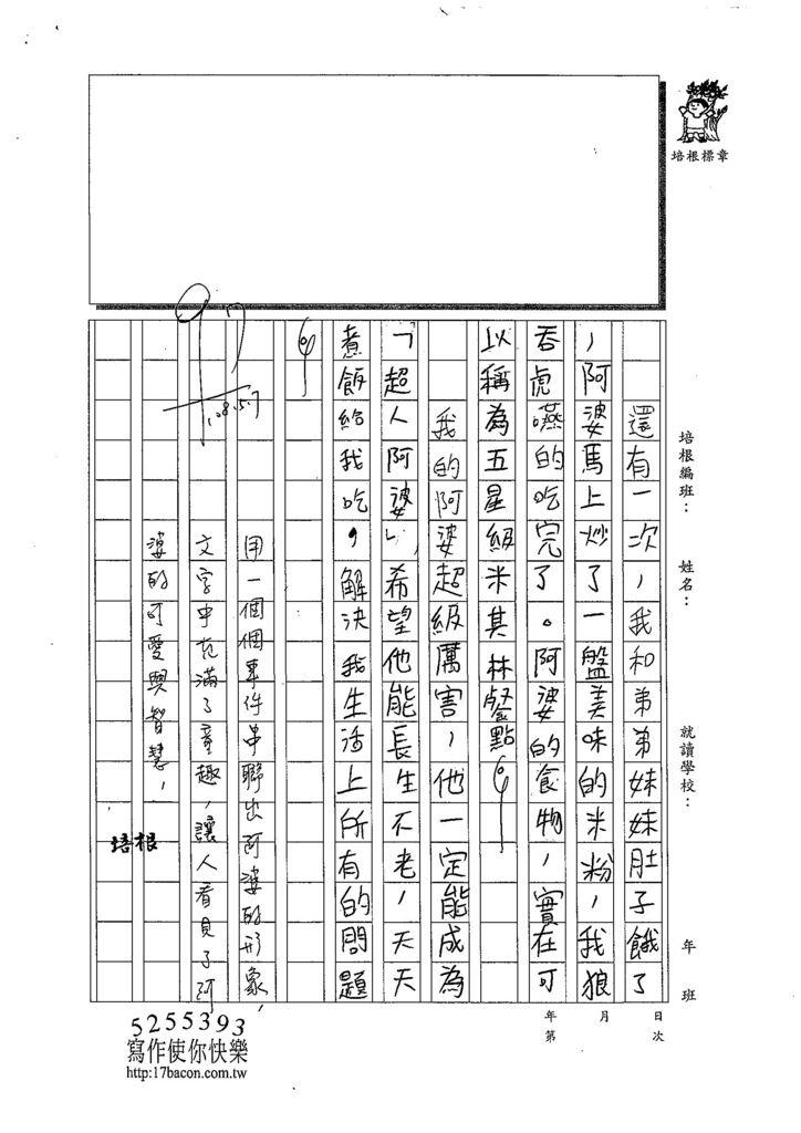 108W4407林語潔 (3).jpg