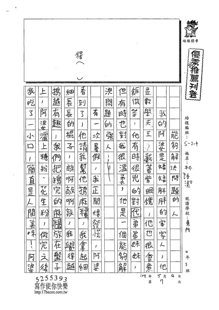 108W4407林語潔 (1).jpg