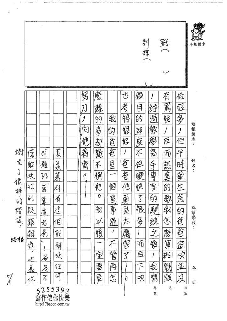 108W4407辛靖雯 (3).jpg