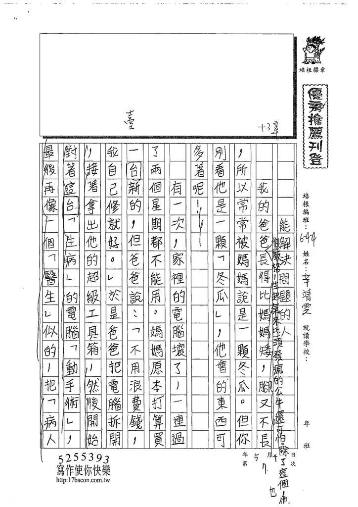 108W4407辛靖雯 (1).jpg
