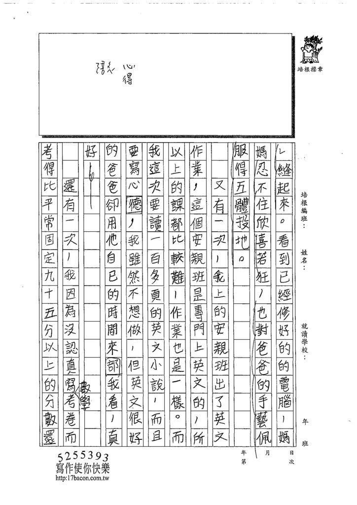 108W4407辛靖雯 (2).jpg