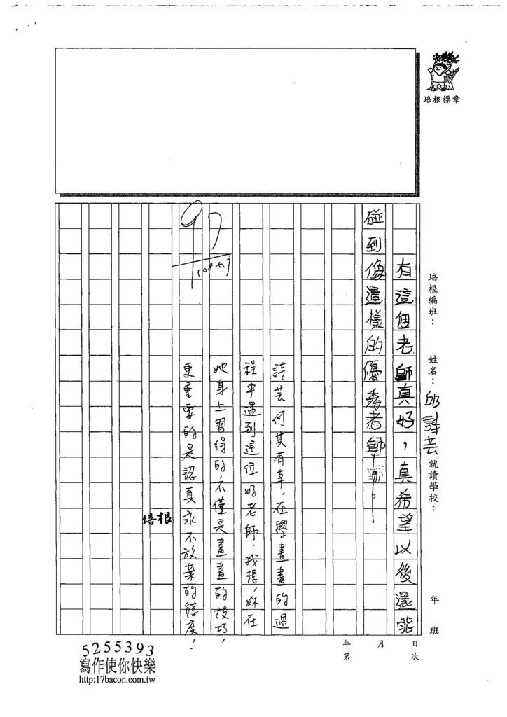 108W4407邱詩芸 (3).jpg